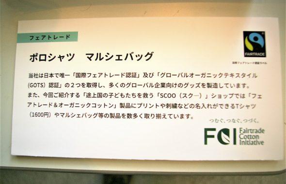 Fairtrade_Hamamatsu