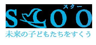 フェアトレード&オーガニックのSCOO(スク―)